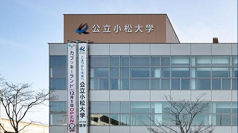 公立小松大学アイキャッチ