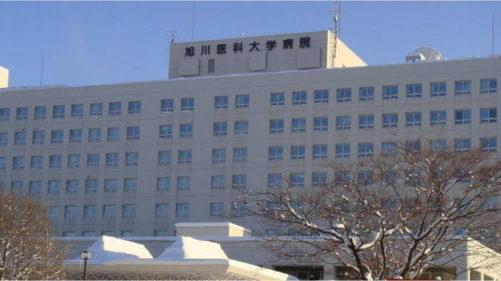 旭川医科大学アイキャッチ