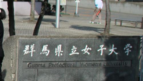 群馬県立女子大学アイキャッチ